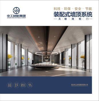 中工集团装配式墙顶系统画册(2021)
