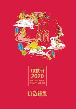 2020中秋臻礼画册全