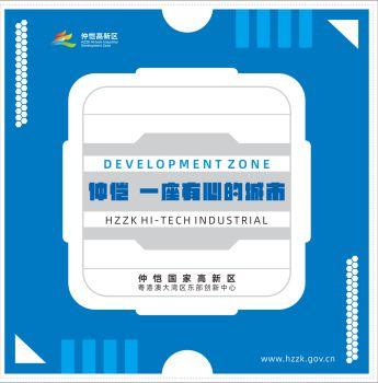 经发局招商宣传册0323