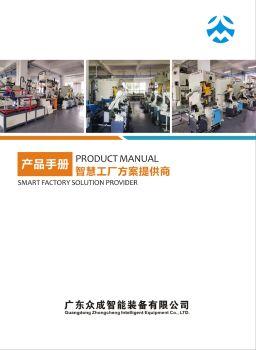 广东众成智能装备有限公司电子画册
