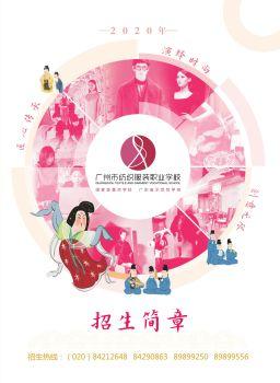2020广州纺校简易章(翻页)电子宣传册