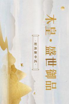 木皇·盛世御品电子书