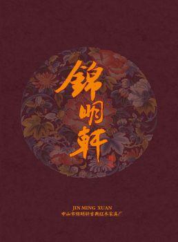 锦明轩红木家具,在线数字出版平台