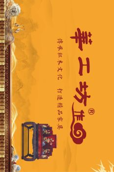 华工坊作红木家具电子画册