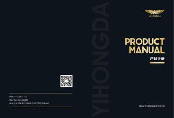 益宏达产品 电子画册