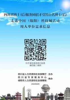 四川省博士(后)服务团招才引智百名博士(后)走进中国(绵阳)科技城活动用人单位需求电子宣传册