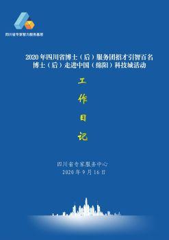 2020年四川省博士(后)服务团招才引智百名 博士(后)走进中国(绵阳)科技城活动工作日记电子画册