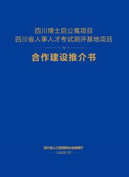 四川博士后公寓项目 四川省人事人才考试测评基地项目 合作建设推介书电子书
