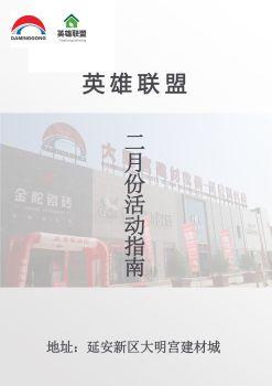 """延安大明宫建材""""英雄联盟""""2020年2月份活动指南电子画册"""