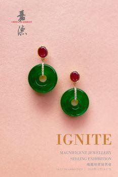 中國嘉德香港 [IGNITE] 瑰麗珠寶展售會宣传画册