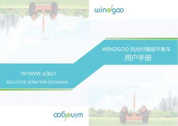 windgoo用户手册
