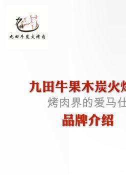 九田牛炭火烤肉文案a4电子书