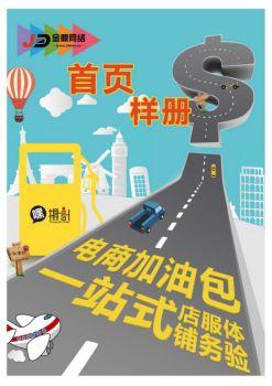金鼎网络加油包首页模板电子杂志