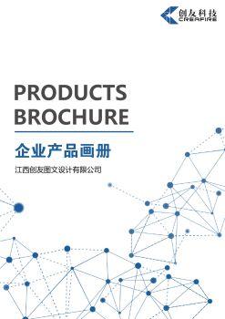 產品宣傳畫冊