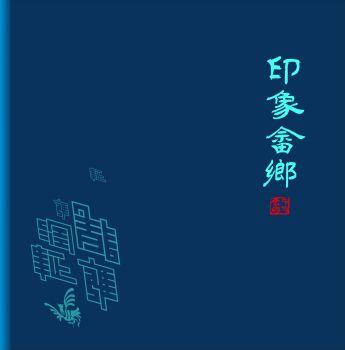 印象畲乡 电子书制作软件