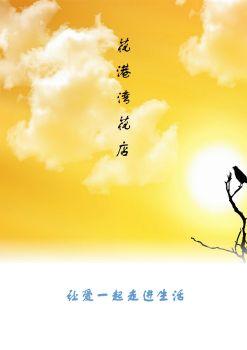 花港湾花店&开业花篮宣传画册