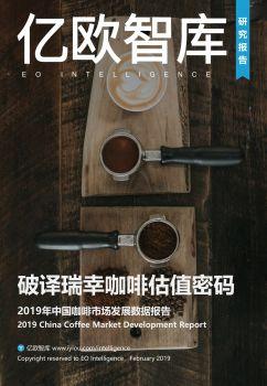 2019年中国咖啡市场数据报告电子宣传册