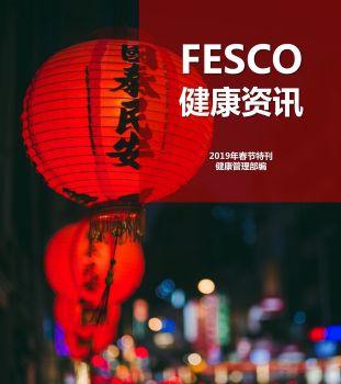 FESCO健康资讯春节特刊