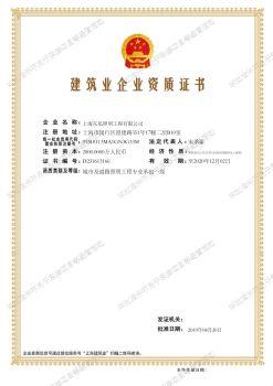 上海东泓照明工程有限公司建筑业企业资质证书-20200114102953525电子画册