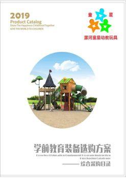 漯河童星幼教玩具2019年电子画册