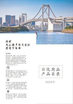 商贸百货产品目录--花王系列宣传画册