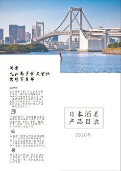 商贸百货产品目录--三得利系列电子书