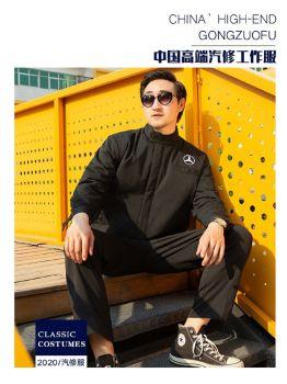 中国高端汽修工作服电子杂志