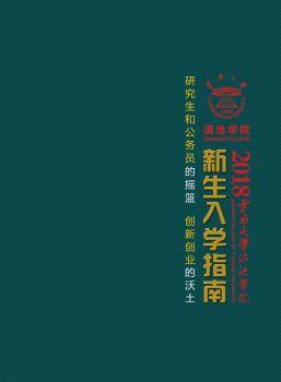 云南大学滇池学院2018年新生入学指南