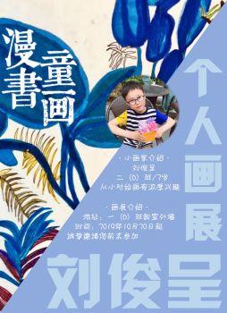 漫書童画——刘俊呈个人画展电子展览 电子杂志制作平台