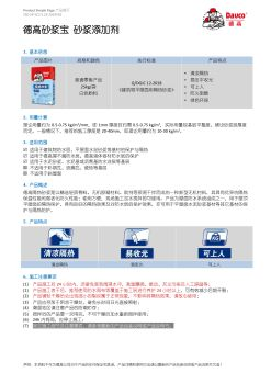 SP-SC2.5.23 德高隔热砂浆电子杂志
