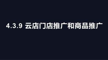 4.3.9 云店门店推广和商品推广电子画册