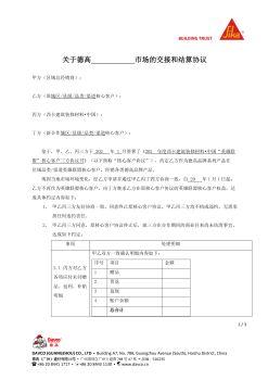 1.2.4    2021市场交接协议(3.0转3.0)电子书