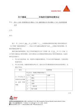 1.2.3     2021市场交接协议(一级转一级)宣传画册