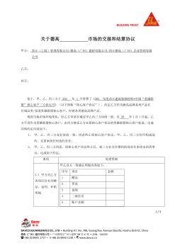 1.2.5    2021市场交接协议(3.0转一级)电子画册