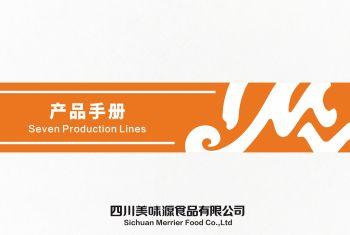 四川美味源产品手册