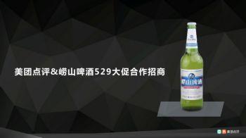 美团点评&崂山啤酒529大促招商-商家沟通版电子刊物