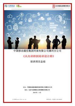 北京天创智源企业管理顾问有限公司电子画册
