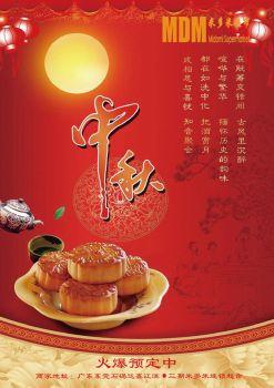 2019中秋月饼画册九月第一期-米多米超市