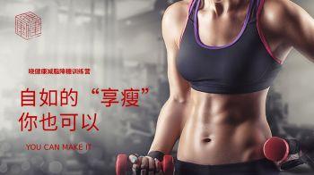 肥胖的危害——晓健康减脂降糖训练营喊你报名啦!,翻页电子书,书籍阅读发布