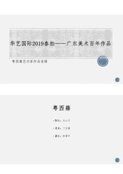 华?#23637;?#38469;2019春拍——广东百年美术专场:粤西籍艺术家作品选辑 电子书制作平台