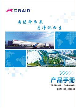欧博空调综合产品手册【版本号OB-202007】 电子书制作软件