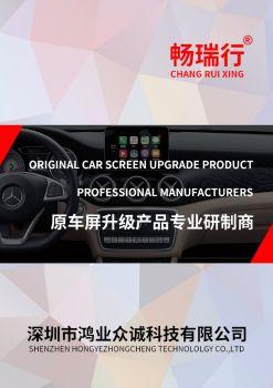 畅瑞行-深圳市鸿业众诚科技有限公司-产品画册 电子杂志制作平台