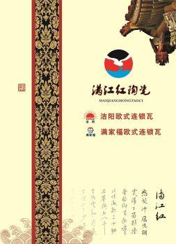 江西满江红陶瓷有限公司电子画册