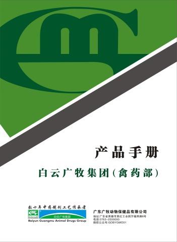 白云广牧集团(禽药部)产品手册(2019年版) 电子杂志制作平台