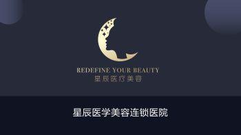 星辰医疗美容集团2电子画册