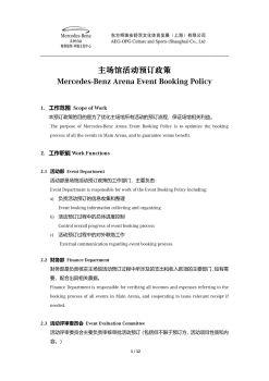 梅赛德斯-奔驰文化中心主场馆活动预订政策 Mercedes-Benz Arena Event Booking Policy - 20180515宣传画册