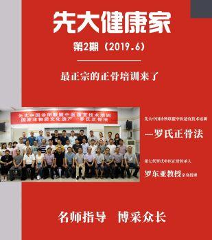 先大健康家月刊201906 電子書制作平臺