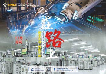2021 CMM展11月刊