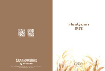 2020.7.25禾元九康產品圖冊定稿X4高285