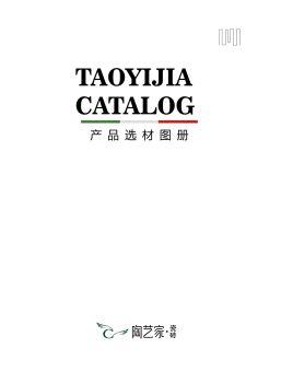 陶艺家瓷砖精品目录电子画册